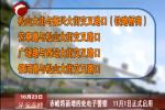 赤峰将新增四处电子警察  11月1日正式启用