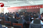 """市委巡察组对宁城县开展""""六合一""""专项巡察"""