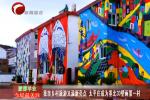 我市乡村旅游又添新亮点 太平庄成为塞北3D壁画第一村