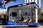 """赤峰设立首个交通安全""""警民驿站"""""""