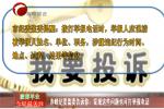 赤峰纪委监委告诉你:发现这些问题也可打举报电话