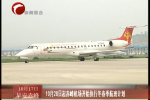 10月28日起赤峰机场开始执行冬春季航班计划