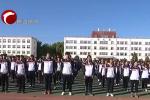 松山区疾控中心开展艾滋病防治宣传校园行活动