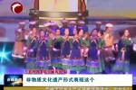 《打造祖国北疆亮丽风景线》专栏: 阿鲁科尔沁旗:保护+传承 打造草原文化游品牌
