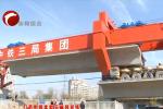 赤峰至喀左客运专线六标段:箱梁架设工作全部完成