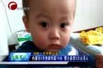 内蒙古3岁男孩失踪76天 警方悬赏5万元寻人