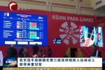 我市选手徐丽丽在第三届亚洲残疾人运动会上获得举重冠军