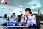 赤峰一男子酒后辱骂110接警员被拘留