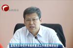 孟宪东主持召开市政府重点工作调度推进会议