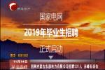 国网内蒙古东部电力有限公司招聘331人 赤峰有岗位