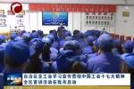 自治区总工会学习宣传贯彻中国工会十七大精神全区宣讲活动在我市启动