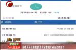 赤峰人可以用微信支付宝缴纳交通违法罚款了