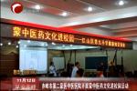 赤峰市第二蒙医中医医院开展蒙中医药文化进校园活动