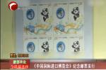《中国国际进口博览会》纪念邮票发行