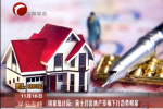 国家统计局:前十月房地产市场下行趋势明显