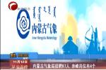 内蒙古气象局招聘97人 赤峰岗位有4个