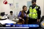 赤峰一女子高速上突发疾病 喀旗交警暖心送医