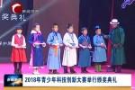2018年青少年科技创新大赛举行颁奖典礼