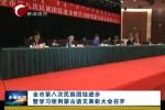 全市第八次民族团结进步暨学习使用蒙古语文表彰大会召开