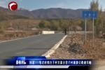 国道111线老府镇台子村至蒙古营子村旅游公路通车啦