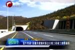 翁牛特旗7条撤并建制村重点公路工程竣工即将通车