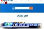 赤峰市建成全区首家盟市级蒙汉双语法律服务网