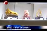 144件巴林石精品亮相北京