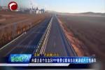 内蒙古首个自治区PPP收费公路项目在阿旗境内全线通车
