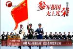 赤峰两人拒服兵役  官方处理结果公布