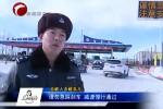 降雪致赤峰长途汽车线路缓发 未影响我市高速通车机场通航