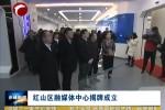 红山区融媒体中心揭牌成立