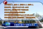 赤峰蒙古族中学招聘4名教师