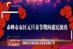 赤峰市区29场专业文艺演出免费送门票