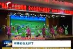 全市乌兰牧骑交流演出活动来到林西县和克什克腾旗