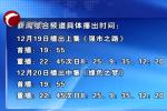 三集纪录片《砥砺奋进四十年》——改革开放40年赤峰市发展纪实将于明晚播出