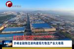 《在习近平新时代中国特色社会主义思想指引下——新时代 新作为 新篇章》 赤峰金融物流港构建现代物流产业大格局