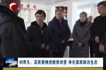 刘奇凡:高质量推进脱贫攻坚 净化基层政治生态