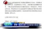 赤峰一旅游区被评为国家级3A景区