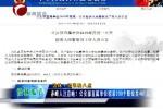 赤峰人注意啦 公安部直属单位招录200个职位共461人