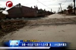 赤峰一村民房子装修不久出问题 施工方承诺随时解决