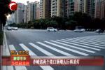 赤峰这两个路口新增人行横道灯