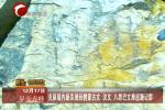 克旗境内新发现回鹘蒙古文 汉文 八思巴文摩崖题记群