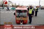 赤峰持续加强三轮车违法行为整治