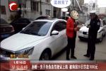 赤峰一男子持伪造驾驶证上路 被拘留20日罚款7000元