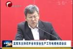 孟宪东主持召开全市安全生产工作电视电话会议