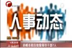 赤峰市拟任处级领导干部7人