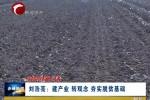 《脱贫攻坚奋斗者》 刘浩亮:建产业 转观念 夯实脱贫基础