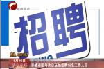 赤峰市昭乌达公证处招聘15名工作人员