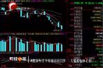 A股新年首个交易日开门黑 三大股指集体走弱