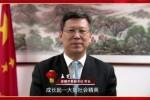 山东省赤峰商会第一届春节联谊会孟宪东贺词